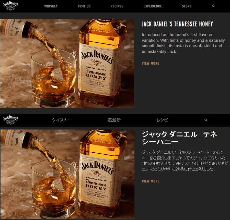 Jack Daniel's, Enterprise Drupal Japanese